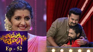 Thakarppan Comedy   EP- 52 - Entry of special guest with new ambiance   Mazhavil Manorama