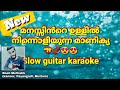 Mappila karaoke songs with lyrics   Manasinte ullil ninnoliyunna karaoke   HD   By Basil Muthalib