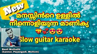 Mappila karaoke songs with lyrics | Manasinte ullil ninnoliyunna karaoke | HD | By Basil Muthalib
