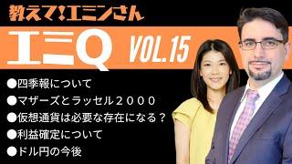 【エミQ】教えて!エミンさん Vol.15「四季報について」「マザーズとラッセル2000」「仮想通貨は必要な存在になる?」「利益確定について」「ドル円の今後」