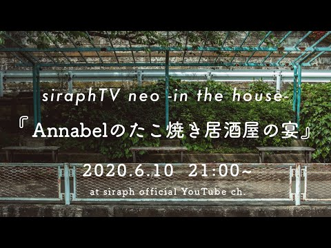 siraphTV neo -in the house- (2020.6.10)
