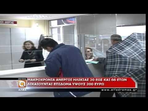 Μακροχρόνια άνεργοι ηλικίας 20 έως και 66 ετών δικαιούνται επίδομα 200€