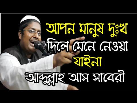 বাঘ মামার গল্প নিয়ে যা বললেন। মাওলানা আব্দুল্লাহ আস সাবেরী J MEDIA   TEKERHAT
