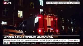 Ночью из за пожара эвакуировали общежитие МГИМО в Москве(В общежитии МГИМО сгорел матрас, пострадавших нет Подробнее на сайте