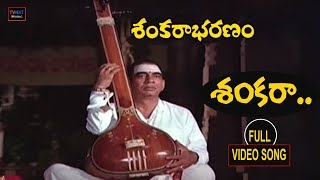 Shankara Naadasharirapara Full Video Song - Sankarabharanam Movie Songs || Somayajulu || TVNXT Music