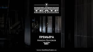 """Бег"" М.Булгаков  (трейлер) 16+"
