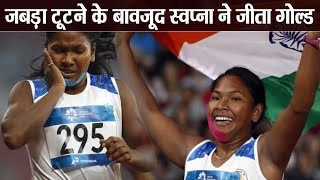 Asian Games 2018: Swapna Barman Clinches Gold medal for India in Heptathlon | वनइंडिया हिंदी