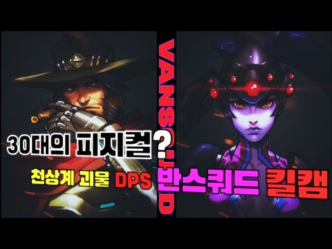 An 'Overwatch' amateur strikes fear in the hearts of South Korean pros