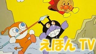 アンパンマンとドキンちゃん  | えほん かみしばい 読み聞かせ thumbnail