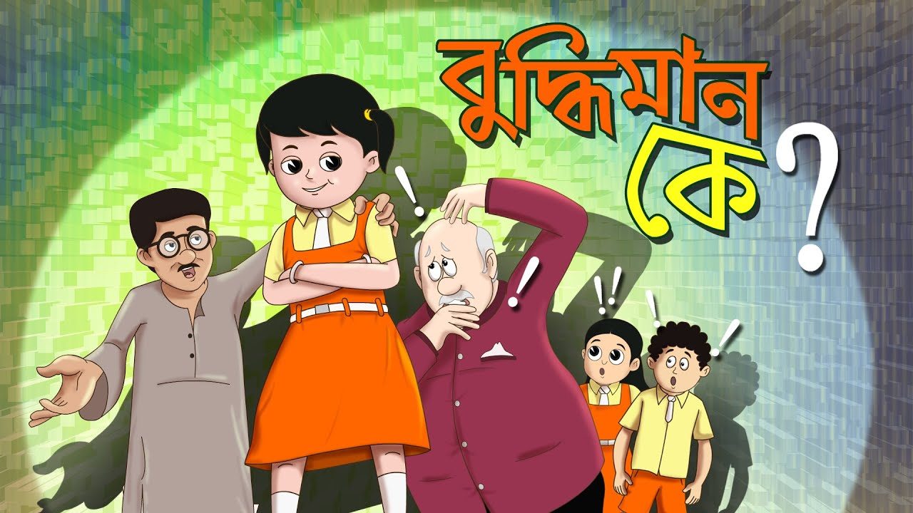 BUDDHIMAAN KE ? Mojar Bangla Cartoon Video From Ssoftoons