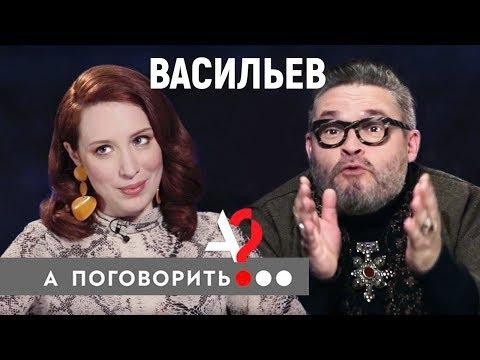 """Александр Васильев: """"Женщина должна быть обслугой во всех отношениях"""" // А поговорить?.."""