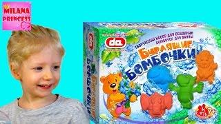 Делаем Бомбочки для ванны своими руками вместе с мамой / DIY BATH BOMBS(Мама вместе с Принцессой Миланой будут делать бомбочки для ванны или как их называют: DIY BATH BOMBS с помощью..., 2016-02-07T14:30:01.000Z)