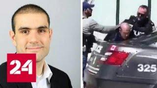 Смотреть видео Психопат или террорист? Кто стоит за трагедией в Торонто - Россия 24 онлайн