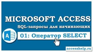 SQL: створюємо запити на вибірку (SELECT) в Microsoft Access