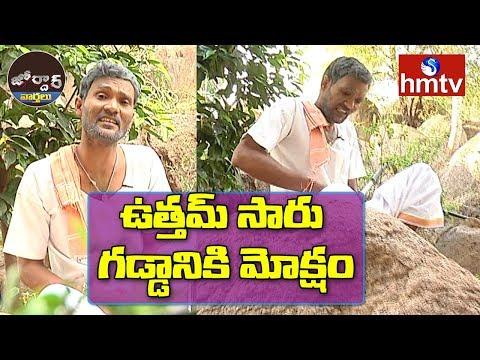 Village Ramulu Comedy | ఉత్తమ్ సారు గడ్డానికి మోక్షం | Jordar News | hmtv