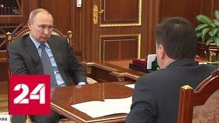 Губернатор Подмосковья рассказал Путину о развитии региона - Россия 24