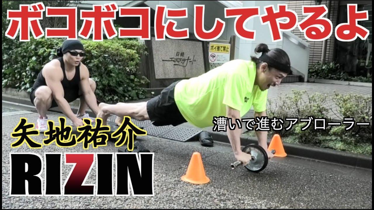 【RIZIN】矢地祐介をアブローラーレースでボコボコにしてやんよ!!!