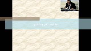 يا مسافر وحدك - محمد عبد الوهاب - نجاة الصغيرة - عزف رامز بيروتي _ Ya Msafer Wahdak - Karaoke