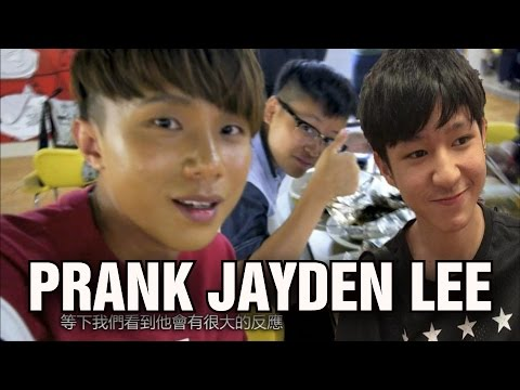 惡整藝人JAYDEN LEE(PRANK JAYDEN LEE )