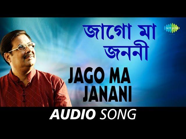 Jago Ma Janani   Audio   দুর্গা পুজোর গান   Ajoy Chakraborty