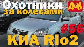Доступная роскошь на автомате за 315 т.р.!!!:))) КИА Рио 2!