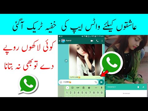 cool-new-whatsapp-secret-tricks