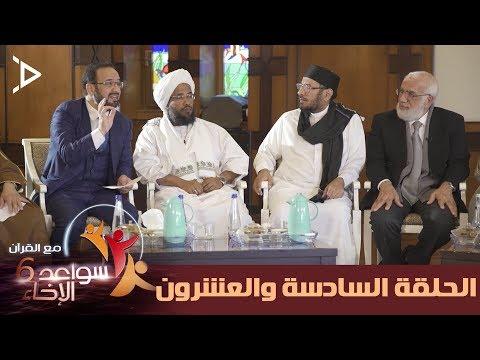 برنامج سواعد الإخاء 6 الحلقة 26