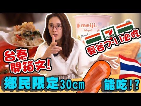 【台泰你好】#13 台泰開箱文 曼谷7-11必吃 鄉民限定30公分長的XX