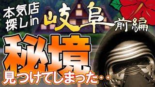 【現役業界人目線】岐阜県で勝てる店探してみた〜前編〜