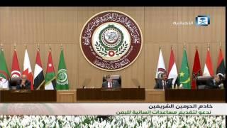 فاصل.. القمة العربية الــ 28