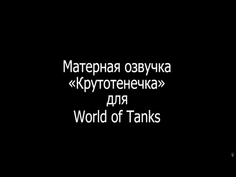 "Озвучка ""Крутотенечка"" с матом для World of Tanks"