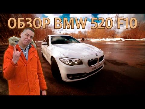 Имеет ли смысл? BMW 520 F10 Полная версия | ИЛЬДАР АВТО-ПОДБОР