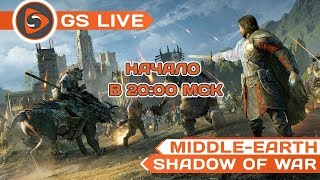 Middle-Earth: Shadow of War. Стрим GS LIVE
