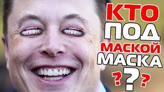 Илон Маск – АФЕРИСТ?!   Ложь и нестыковки в биографии Маска