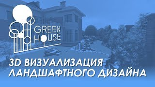видео Ландшафтный дизайн в Одессе