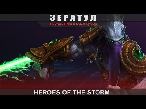 видео: heroes of the storm - Зератул