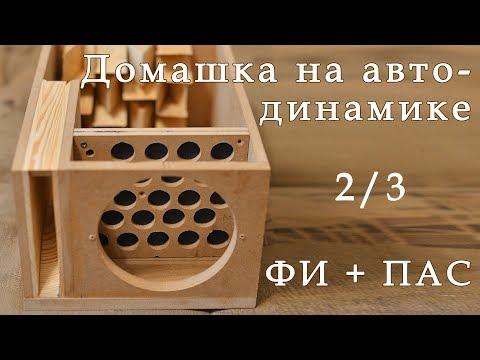 Домашняя АС на автомобильном динамике. 2/3. Конструкция короба