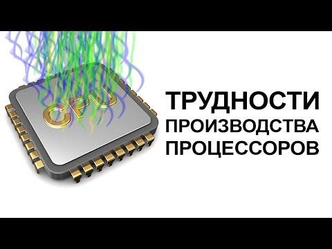 видео: Трудности производства процессоров