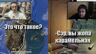Рофло-круг   Развал на Sanhok   MakataO дуо со StRandom #1