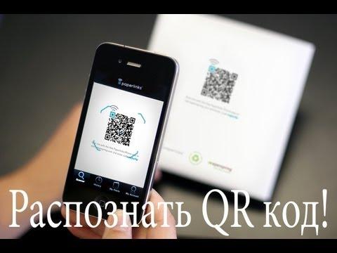 Alex Gech : QR Code Reader - на IPhone