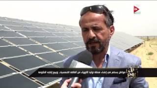 كل يوم: مواطن يستثمر في إنشاء محطة توليد الكهرباء من الطاقة الشمسية .. ويبيع إنتاجه للحكومة