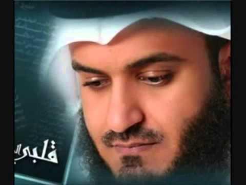 Mishary Al Afasy   Asma Al Hosna مشاري العفاسي   اسماء الله الحسنى