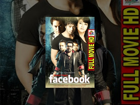 FACEBOOK || फेसबूक || NEPALI MOVIE || FULL MOVIE HD