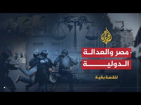 للقصة بقية-مصر.. أين العدالة الدولية لضحايا التعذيب والقتل الجماعي؟  - نشر قبل 11 ساعة