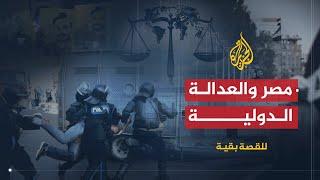 للقصة بقية-مصر.. أين العدالة الدولية لضحايا التعذيب والقتل الجماعي؟