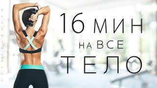 СОХРАНЯЙ ТОП ЖИРОСЖИГАЮЩИХ Упражнений на ВСЕ ТЕЛО Shorts