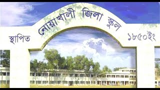 Beautiful Noakhali | নোয়াখালী | Beautiful Bangladesh