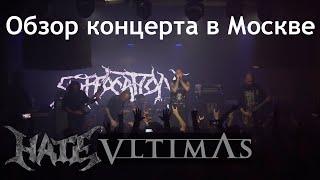 Suffocation, Vltimas, Hate в Москве 20.02.20 Клуб Pravda. Обзор концерта