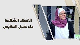 الاخطاء الشائعة عند غسل الملابس - سميرة الكيلاني