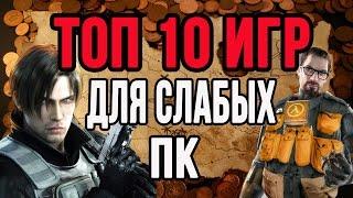ТОП 10 ИГР ДЛЯ СЛАБЫХ ПК (обновлён)